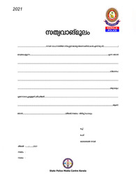 pass.besafe.kerala.gov.in Application Form