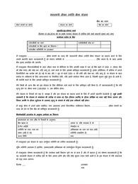 प्रधान मंत्री जीवन ज्योति बीमा योजना फॉर्म | PMJJBY Application Form