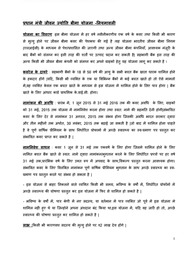 प्रधान मंत्री जीवन ज्योति बीमा योजना | Pradhan Mantri Jeevan Jyoti Bima Yojana (PMJJBY)