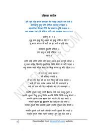 रहरास साहिब पथ | Rehras Sahib Path