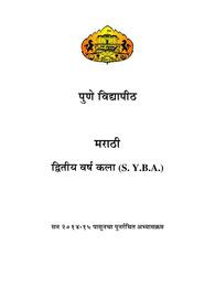 S.Y.B.A. Marathi Book Pune University