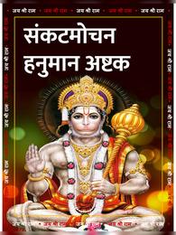 संकटमोचन हनुमान अष्टक | Hanuman Ashtak