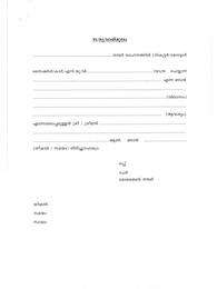 Sathyavangmoolam Malayalam Model