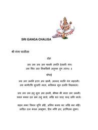 श्री गंगा चालीसा | Shri Ganga Chalisa