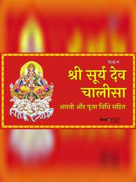 सूर्य देव चालीसा | Surya Dev Chalisa