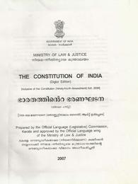 ഇന്ത്യൻ ഭരണഘടന | The Constitution of India