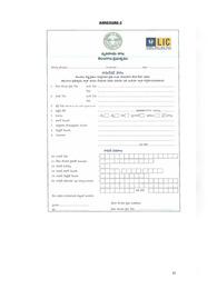 రితు బంధు దరఖాస్తు ఫారం | TS Rythu Bandhu Application Form
