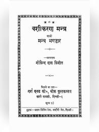 वशीकरण मंत्र | Vashikaran Mantra