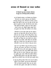 श्री विश्वकर्मा चालीसा | Vishwakarma Chalisa