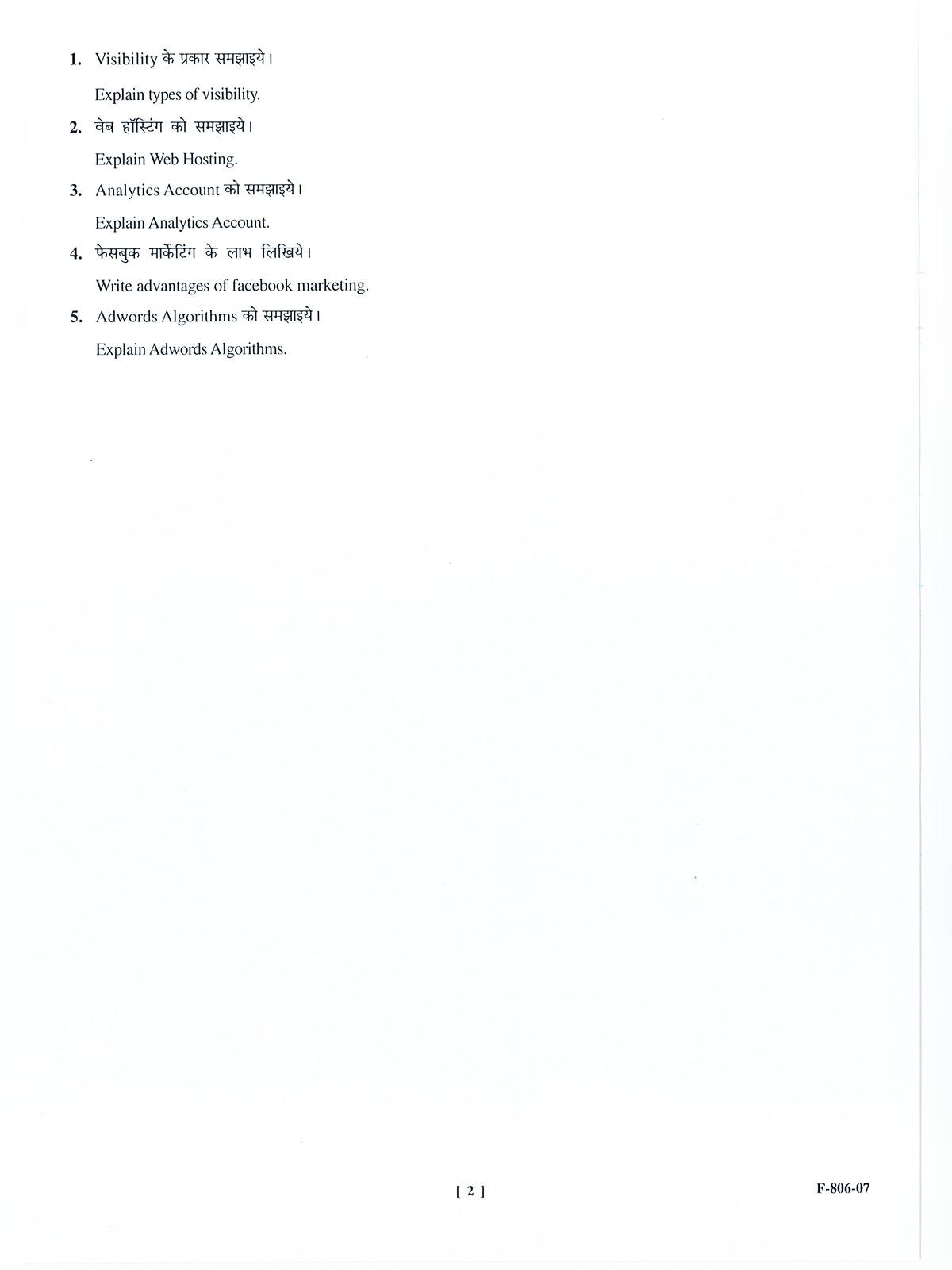 RDVV Question Paper 2021 pdf