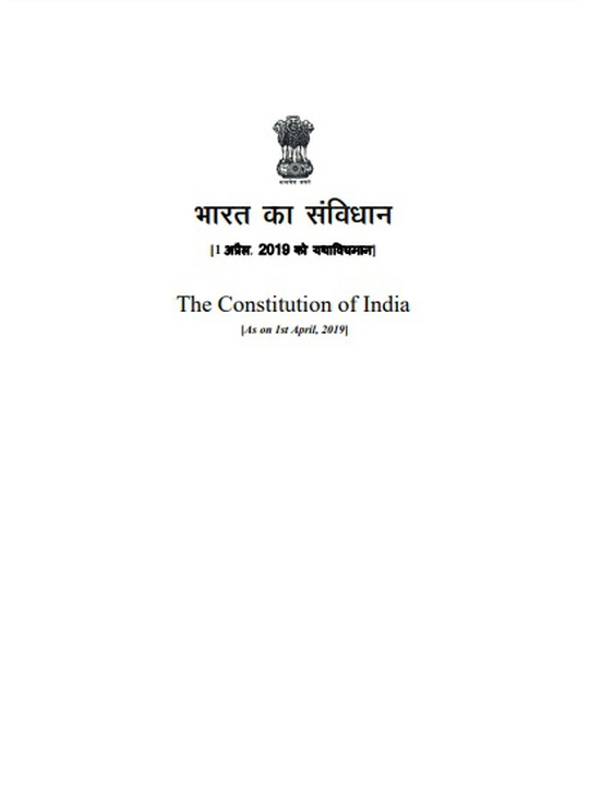 भारत का संविधान हिंदी में | Bhartiya Samvidhan