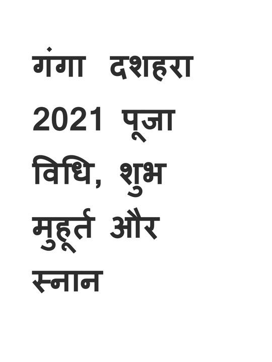 गंगा दशहरा पूजा विधि, शुभ मुहूर्त, आरती, स्नान | Ganga Dussehra 2021