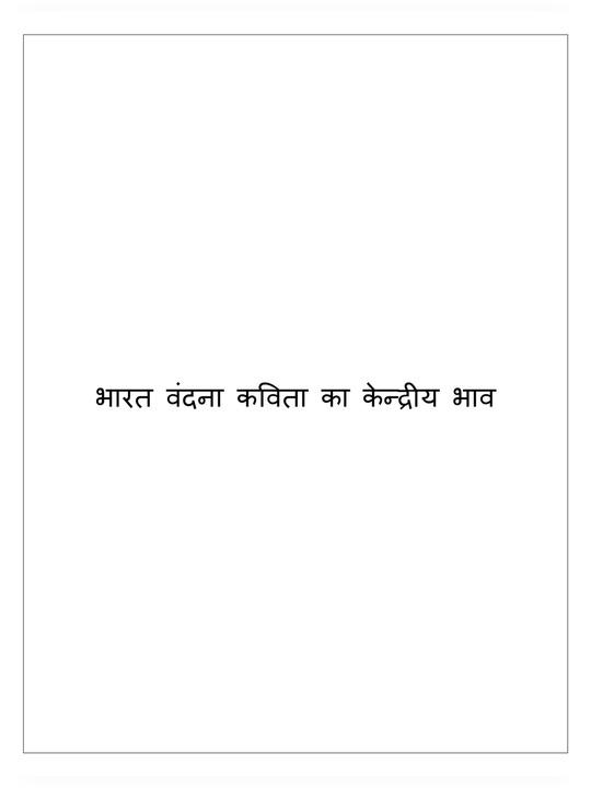 भारत वंदना कविता का केन्द्रीय भाव