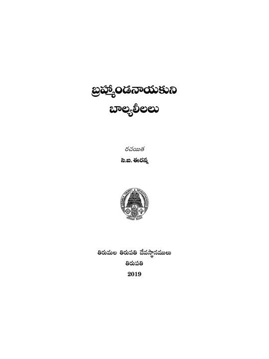బ్రహ్మానంద నాయకుని బాల్య లీల | Brahmananda Nayakuni Balya Leela