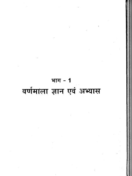 हिंदी वर्णमाला चार्ट | Hindi Varnamala Chart