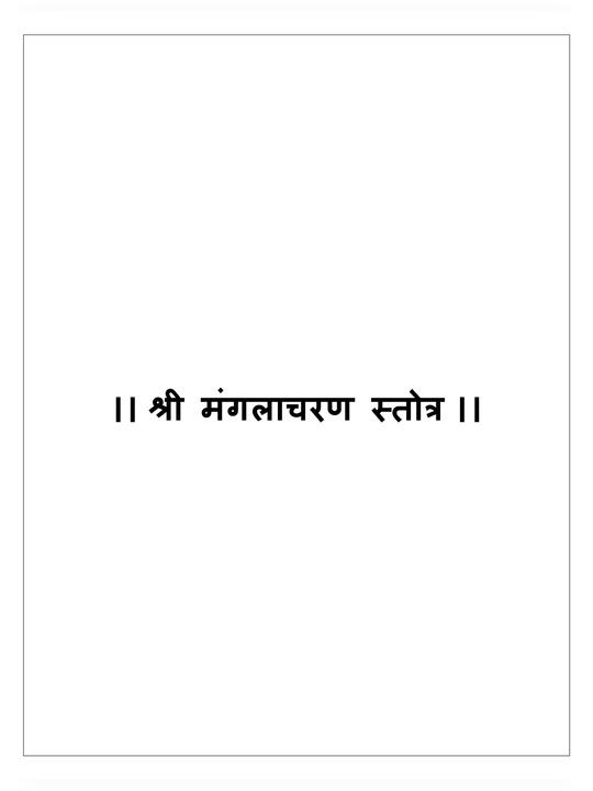 Kashi Manglacharan Stotra