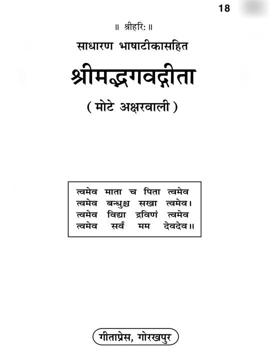 श्रीमद्भगवद्गीता गीता प्रेस गोरखपुर
