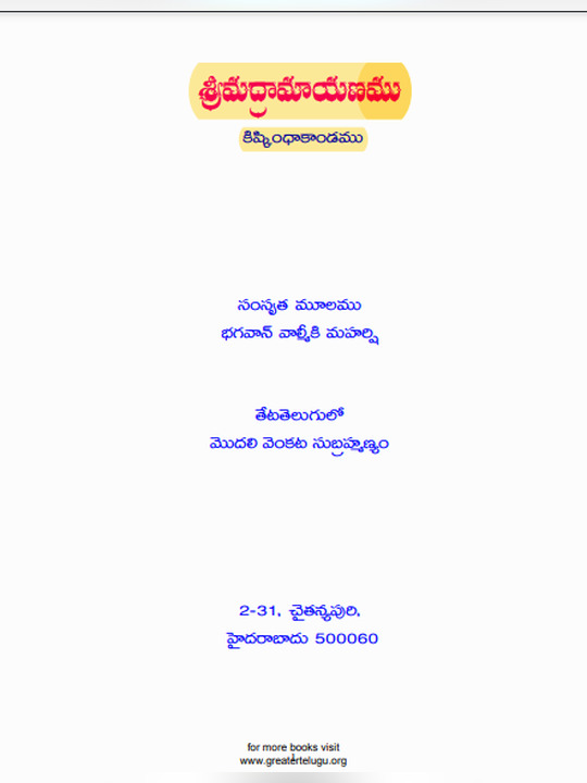 Valmiki Ramayana Kishkinda Kanda