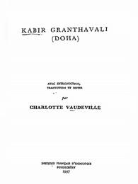 कबीर ग्रंथावली दोहे | Kabir Granthavali Dohe