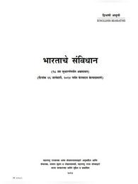 भारताचे संविधान मराठी | Constitution of India Diglot Edition