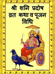 शनि प्रदोष व्रत कथा | Shani Pradosh Vrat Katha