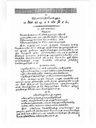 மனையடி சாஸ்திரம் புத்தகம்   Manaiyadi Sasthiram Book