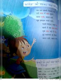 Badal Dani Hindi Poem Question and Answer