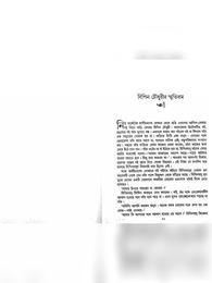 Bipin Choudhurir Smritibhram