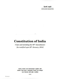 Constitution of India Diglot Edition
