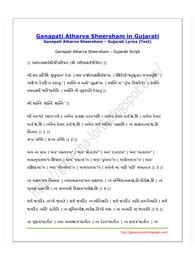 ગણેશ અથર્વશીર્ષ | Ganesh Atharvashirsha