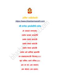 गणपति अथर्वशीर्ष मराठी अर्थ सहित | Ganesh Atharvashirsha
