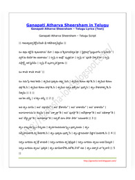 గణేష్ అధర్వశిర్షా | Ganesh Atharvashirsha
