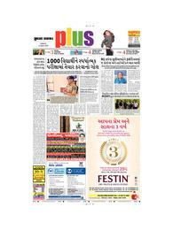 ગુજરાત સમાચાર પેપર Today PDF | Gujarat Samachar Paper