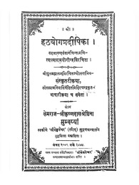 हठ योग प्रदीपिका | Hatha Yoga Pradipika