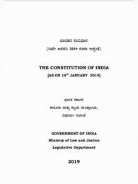 ಭಾರತೀಯ ಸಂವಿಧಾನ   Indian Constitution