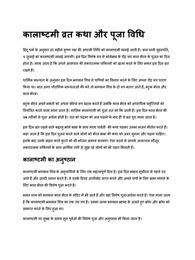 कालाष्टमी व्रत कथा पूजा विधि | Kalashtami Vrat Katha & Pooja Vidhi
