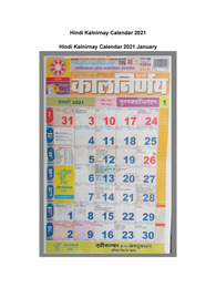 कालनिर्णय कैलेंडर 2021 | Kalnirnay Hindi Calendar 2021