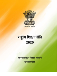 Nai Shiksha Niti 2020-2021