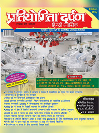 Pratiyogita Darpan June 2021 Hindi