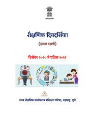 शैक्षणिक दिनदर्शिका 2021 | Shaikshanik Dindarshika 2021