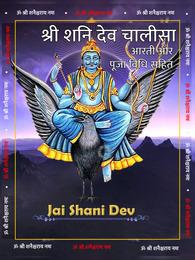 शनि देव चालीसा | Shani Dev Chalisa
