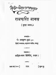 सुंदरकांड पाठ हिंदी में अर्थ सहित | Sunderkand Path
