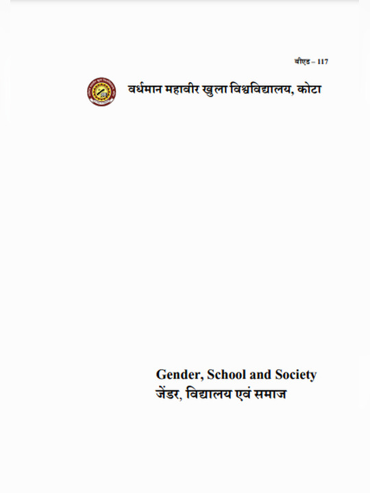 Gender School and Society B.Ed Notes