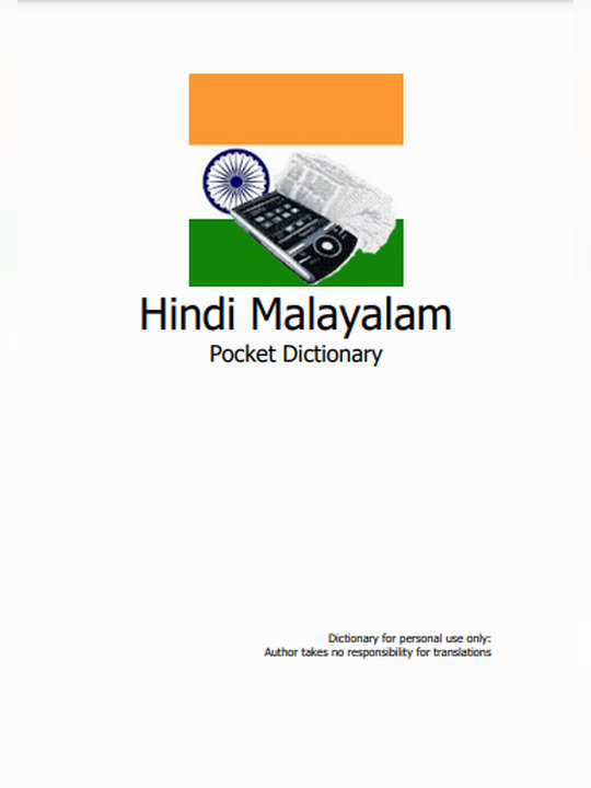 Hindi Words Meaning in Malayalam