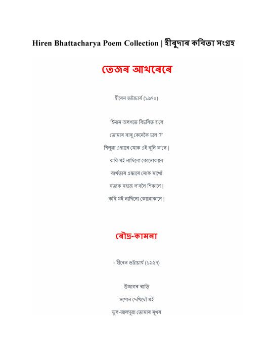 অসমীয়া প্ৰেমৰ কবিতা PDF | Hiren Bhattacharya Poems