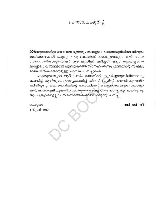 പാത്തുമ്മയുടെ ആട് കഥ PDF | Pathumma's Goat Story