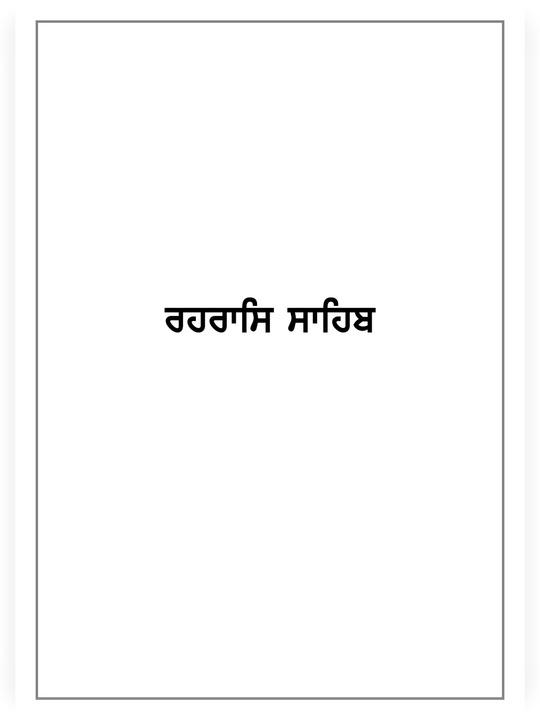 ਰਹਰਾਸਿ ਸਾਹਿਬ | Rehras Sahib Path