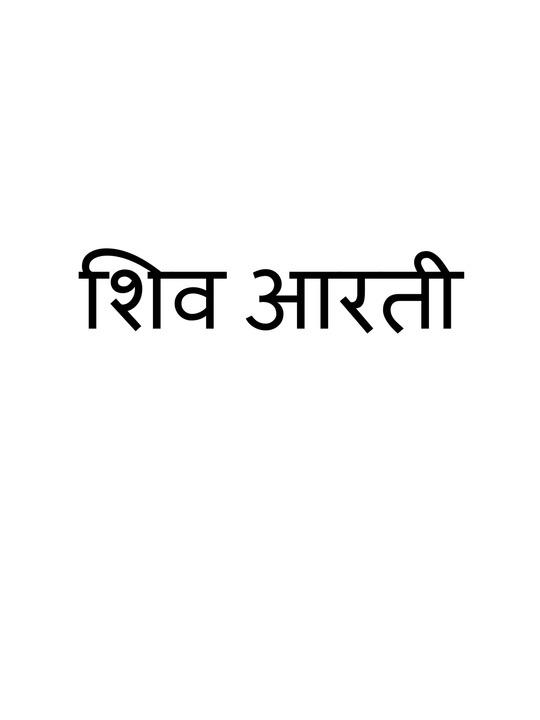सावन सोमवार व्रत आरती | Sawan Somvar Vrat Aarti