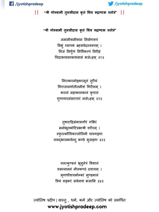 शिव रुद्राष्टकम   Shiv Rudrashtakam