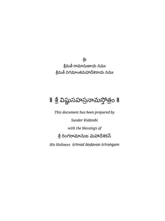విష్ణు సహస్రనామ స్తోత్రం | Vishnu Sahasranamam